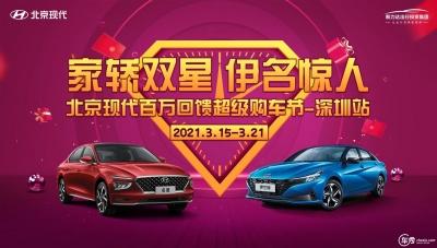 家轿双星 伊名惊人-北京现代百万回馈超级购车节