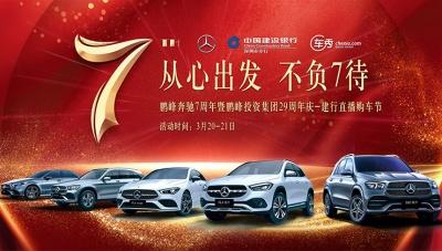 鹏峰奔驰7周年暨鹏峰投资集团29周年庆-建行直播购车节续保专场