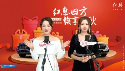 红惠四方·旗享金秋-通利华红旗感恩回馈主题活动