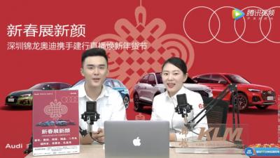 新春展新颜-深圳锦龙奥迪携手建行直播焕新年货节二手车专场