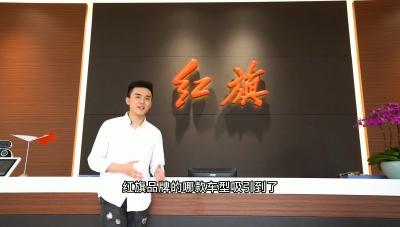 深圳广旗红旗体验中心