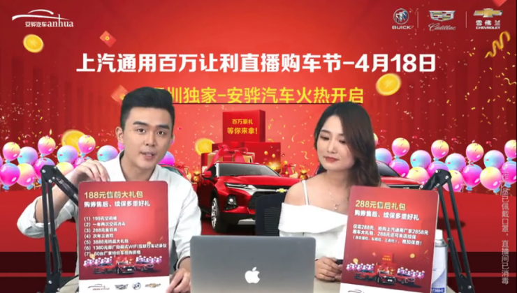 上汽通用百万让利直播欢乐GO!—深圳独家站