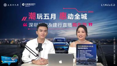 潮玩五月 惠动全城 深圳领克&建行直播购车节
