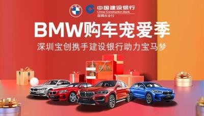 BMW购车宠爱季,购车享多重礼遇!
