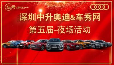 深圳中升奥迪&车秀网 第五届-夜场购车惠