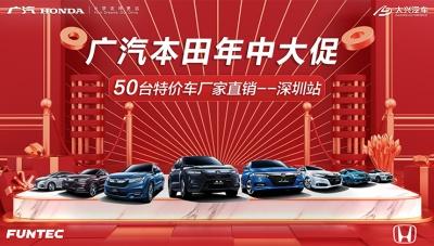 广汽本田年中大促 – 50台特价车厂家直销-深圳站