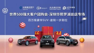世界500强大客户团购会-深圳华熙罗湖总店专场