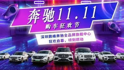 玩赚双11 乐FUN天——鹏峰奔驰携手农业银行1111购车狂欢节