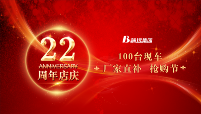 标远集团22周年店庆-100台现车厂家直补抢GO节