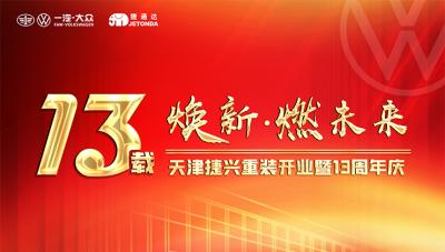 天津捷兴13年周年庆暨重装开业