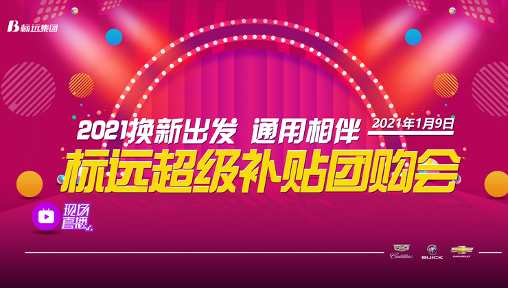 2021换新出发 通用相伴-深圳标远超级补贴团购会