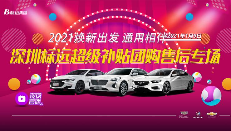 2021焕新出发 通用相伴-深圳标远超级补贴团购售后专场