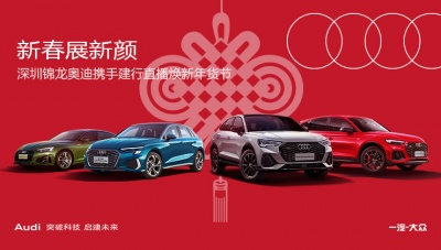 新春展新颜-深圳锦龙奥迪携手建行直播焕新年货节售后专场