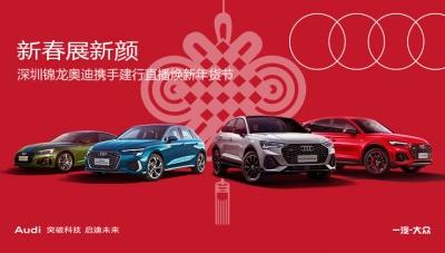 新春展新颜-深圳锦龙奥迪携手建行直播焕新年货节续保专场