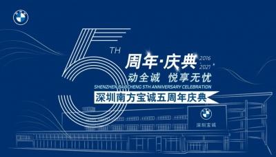 深圳南方宝诚五周年庆典