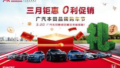 3月钜惠 0利促销 --广汽本田品牌购车节