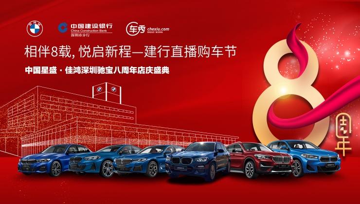 深圳驰宝8周年店庆盛典&建行直播购车节售后专场