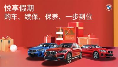 悦享假期丨深圳南山宝诚BMW购车、续保、保养、一步到位