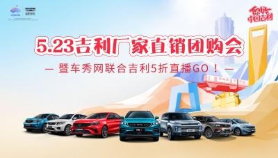 5.23吉利厂家直销团购会—暨车秀网联合吉利5折直播GO !