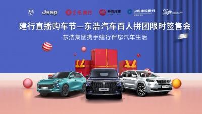 建行直播购车节-东浩汽车百人拼团限时签售会(东风)