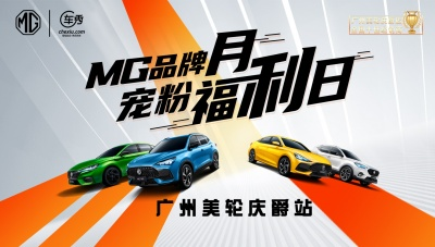 MG品牌月宠粉福利日-广州美轮庆爵站