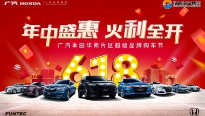 年中盛惠 火利全开  618广汽本田全民电商狂欢购-深圳站