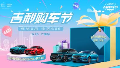 吉利购车节-狂欢6月全民666(广州枫兴)