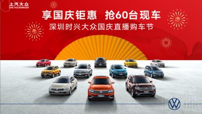 享国庆钜惠  抢60台现车 深圳时兴大众国庆直播购车节