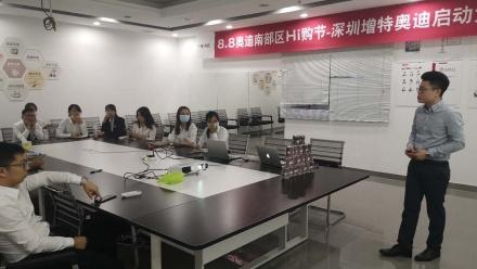 深圳市增特奥迪