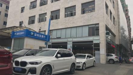 深圳宝源行宝马滨河店